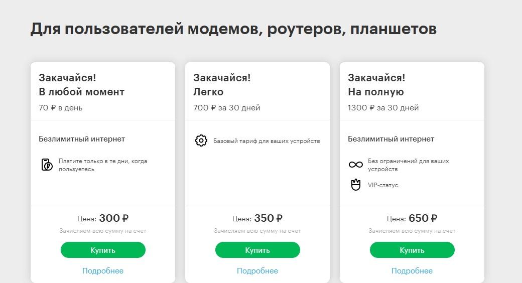 официальный сайт мегафона подключить тариф