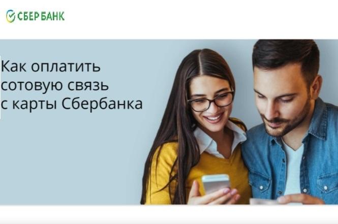 Как пополнить телефон с карты Сбербанка через СМС на 900
