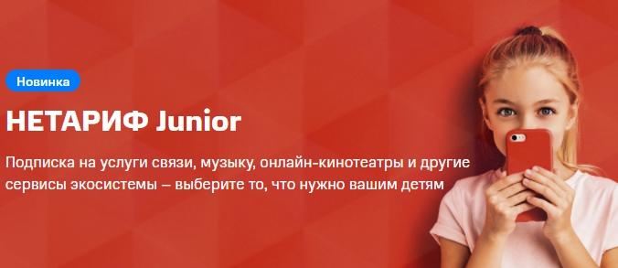 Новый тариф МТС - НЕТАРИФ Junior