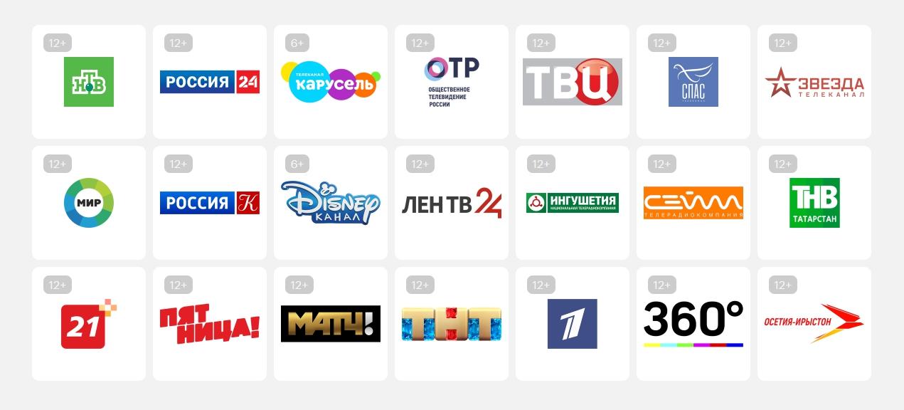 Пакет каналов «Базовый» на МегаФон ТВ
