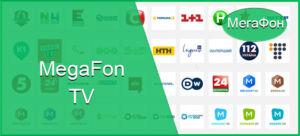 какие каналы входят в базовый тариф Мегафон ТВ