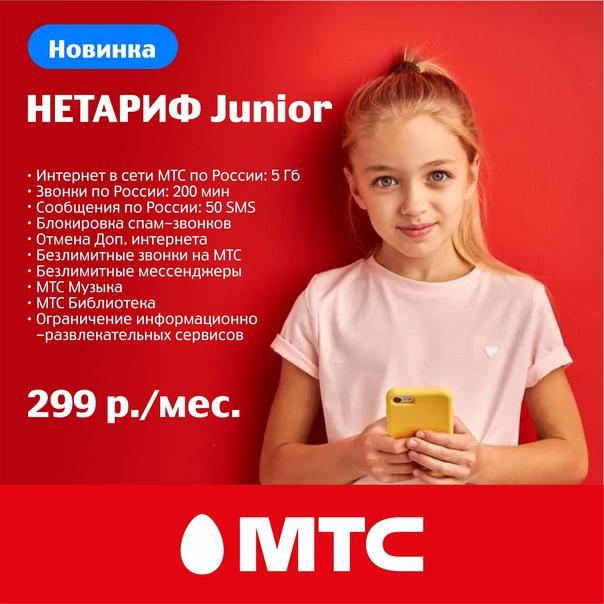 НЕТАРИФЕ Junior